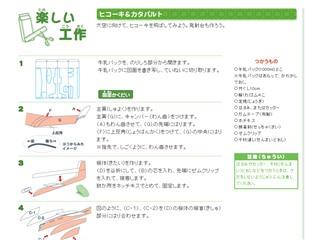 ヒコーキ&カタパルト|牛乳パックで作ろう|雪印メグミルク株式会社