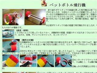 ペットボトル飛行機 - 0から始める手作りおもちゃ2 - 養護学校の授業に役立つ自作創作教材・教具