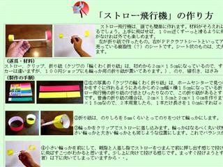 「ストロー飛行機」の作り方 - 0から始める手作りおもちゃ - 養護学校の授業に役立つ自作創作教材・教具