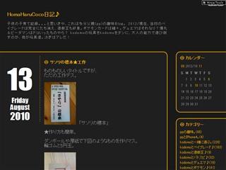 HomaHaruCoco日記♪ サソリの標本★工作
