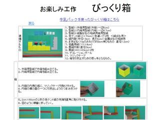 びっくり箱 - 科学実験 0おもしろ実験教室0