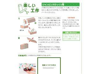 ジャンピングびっくり箱|牛乳パックで作ろう|雪印メグミルク株式会社