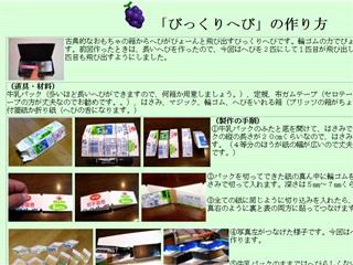 「びっくりへび」の作り方 - 0から始める手作りおもちゃ - 養護学校の授業に役立つ自作創作教材・教具