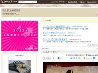 フエルトブックカバー - 続☆暮らし創造日記 - Yahoo!ブログ