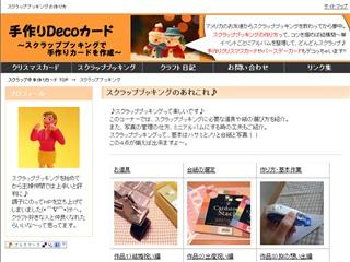 スクラップブッキングの作り方 | スクラップブッキング風・手作りDecoカード