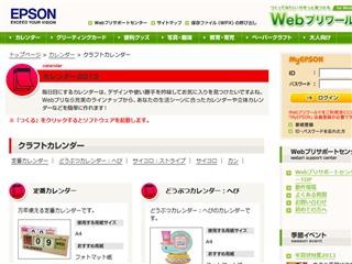 Epson Webプリワールド:カレンダー|クラフトカレンダー