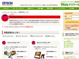 Epson Webプリワールド:カレンダー|写真活用カレンダー