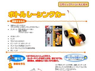 ボトルレーシングカー|工作して遊ぼう ボンドで解決! 夏休みの宿題|コニシ株式会社