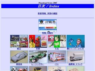 00 インデックス - 浜永の特選ペーパークラフト