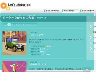 モーターを使った工作集|Let's Motorize!