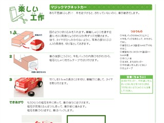 マジックマグネットカー|牛乳パックで作ろう|雪印メグミルク株式会社