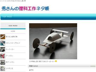 スーパーカーの作り方 紙工作で作るゴム動力車 - 秀さんの理科工作ネタ帳