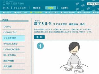 漢字カルタ - 特別支援教育デザイン研究会