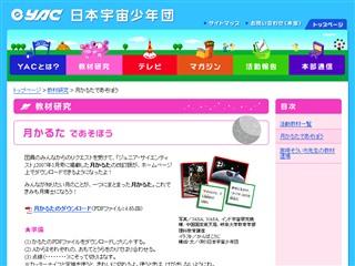 月かるたであそぼう | 教材研究 | YAC (財)日本宇宙少年団 / Young Astronauts Club