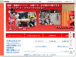 妖怪ウォッチをバルーンアート。コマさん。|島根のバルーンアート・パフォーマー 親子イベント、祭りが笑顔に