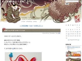 妖怪ウォッチ☆フェルトマスコット | 零七版WEB母子手帳