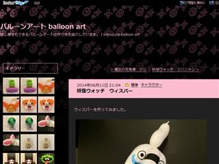 バルーンアート balloon art : 妖怪ウォッチ ウィスパー