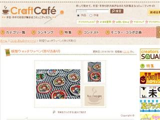 妖怪ウォッチワッペン(作り方あり)|Craft Cafe(クラフトカフェ)