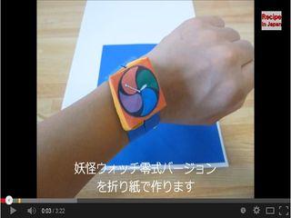 【ハンドメイド】折り紙で作る腕時計! 妖怪ウォッチタイプ零式(ゼロシキ) - YouTube