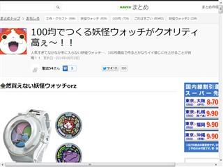 100均でつくる妖怪ウォッチがクオリティ高ぇ〜!! - NAVER まとめ