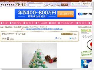 クリスマスツリーキャンドルBの作り方|キャンドル|アート・雑貨 | アトリエ