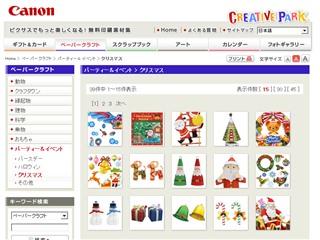 クリスマス - ペーパークラフト - キヤノン クリエイティブパーク