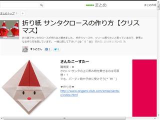 折り紙 サンタクロースの作り方【クリスマス】 - NAVER まとめ