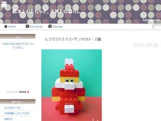 レゴでクリスマス・サンタクロース編