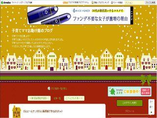 びよよ〜んサンタさん(画用紙で作るおもちゃ)|子育てママお助け隊のブログ