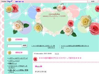 cocoaloka : ***折り紙のクリスマスツリー/折り方***