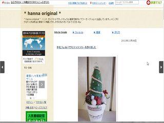 羊毛フェルトでクリスマスツリーを作りました:* hanna original *