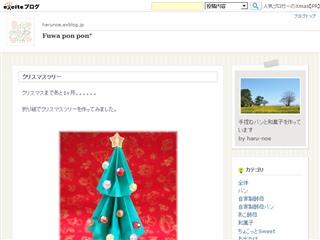 クリスマスツリー : Fuwa pon pon*