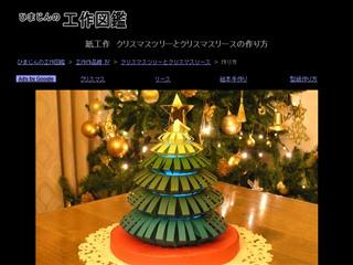 紙工作 クリスマスツリーとクリスマスリースの作り方