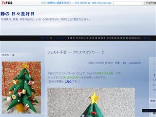 静の 日々是好日 フェルト手芸 ― クリスマスツリー…と
