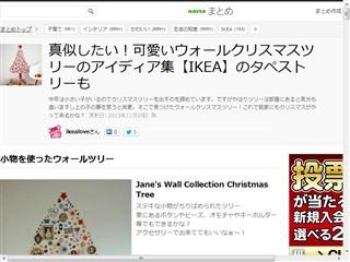 真似したい!可愛いウォールクリスマスツリーのアイディア集【IKEA】のタペストリーも - NAVER まとめ