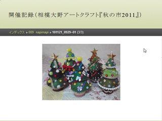 開催記録(相模大野アートクラフト『秋の市2011』)