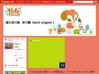 裁ち折り紙 折り鶴 (tachi origami ): クリスマスツリーを作る: So-netブログ