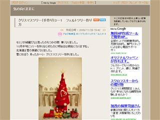 クリスマスツリー(手作り)3ー1  フェルトツリー作り方 気の向くままに/ウェブリブログ