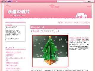 永遠の破片:《折り紙 クリスマスツリー》