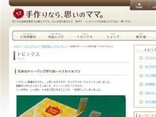 紅茶のティーバッグ折り紙〜トナカイ&ソリ | Topics 手作りなら、思いのママ。
