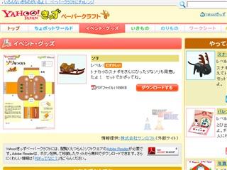 ソリ - Yahoo!きっずペーパークラフト
