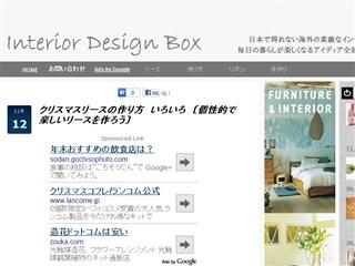 クリスマスリースの作り方 いろいろ 〔個性的で楽しいリースを作ろう〕 | Interior Design Box 海外の使えるインテリア術