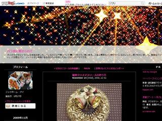 簡単クリスマスリースの作り方 :: バラ窓に魅せられて|yaplog!(ヤプログ!)byGMO