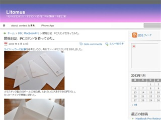 Litomus ≫ 開発日記 PCスタンドを作ってみた。