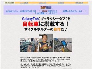 GalaxyTab(ギャラクシータブ)を自転車に搭載する!サイクルホルダー自作だ♪