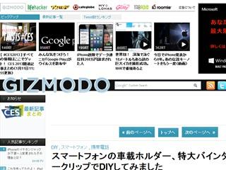 スマートフォンの車載ホルダー、特大バインダークリップでDIYしてみました : ギズモード・ジャパン