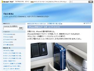 iPhone車載ホルダー自作:『毎日乗用』:So-netブログ