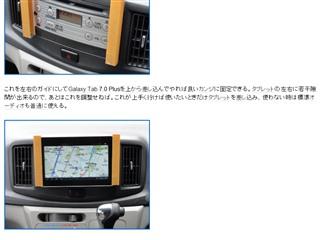 ミライース用Galaxy Tab 7.0 Plus車載ホルダーの自作 - にゃののん日記