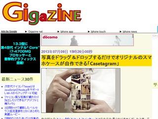 写真をドラッグ&ドロップするだけでオリジナルのスマホケースが自作できる「Casetagram」 - GIGAZINE