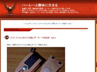 スマートフォンのバイク用レザーケースを自作 Vol.1 (ハーレーと趣味に生きる)